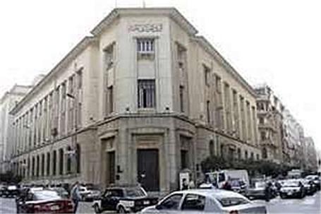 مصر نرخ بهره را یک درصد کاهش داد
