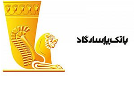نرخ حق الوکاله در بانک پاسارگاد تعیین شد