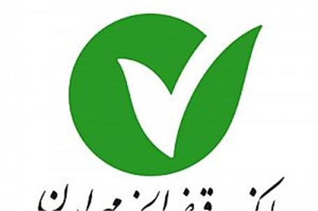 تسلیت بانک قرض الحسنه مهر ایران به مناسبت ایام سوگواری رحلت خاتم