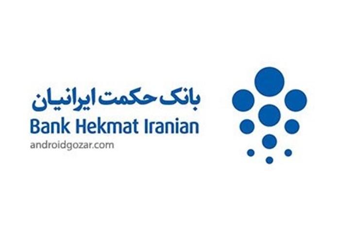 واریز سود سهام بانک حکمت ایرانیان