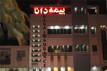مجمع عمومی بیمه دانا، ۲۷ تیر برگزار می شود