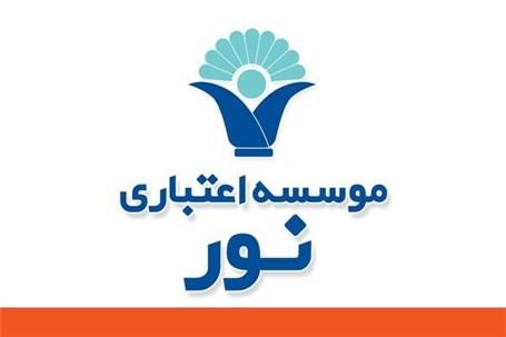 درج نماد موسسه مالی و اعتباری نور در سامانه پس از معاملات