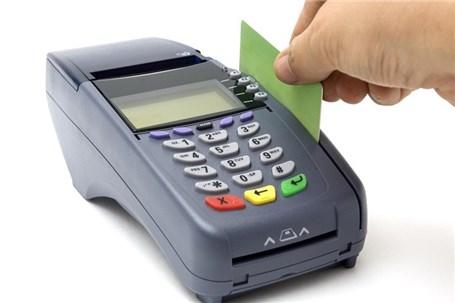 نظام کارمزد خدمات پرداختهای الکترونیک باید اصلاح شود
