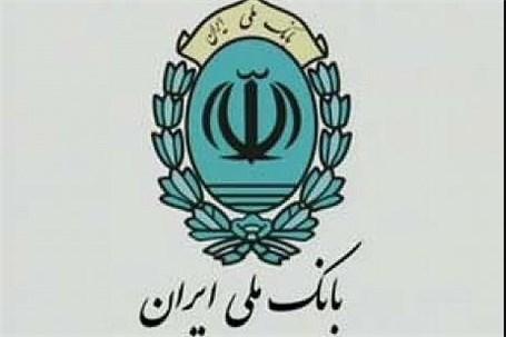 نسبت تسهیلات به سپرده بانک ملی ایران به ۹۰ درصد رسید