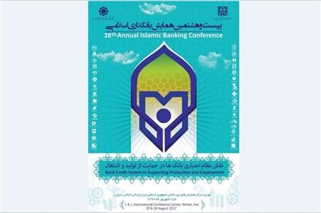 بیست و هشتمین همایش سالانه بانکداری اسلامی