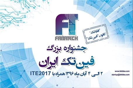 هیئت داوران جشنواره بزرگ فین تک ایران معرفی شد