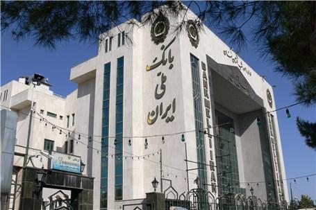 بانک ملی ایران 24 ساعته با شماست!