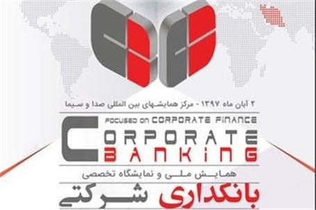 برگزاری اولین همایش بانکداری شرکتی