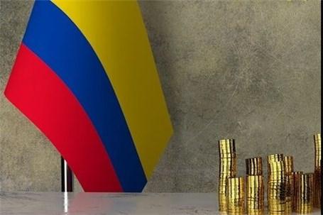 صندوق بینالمللی پول خط اعتباری کلمبیا را۶.۵میلیارد دلار شارژ کرد